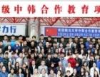 烟台大学中韩合作高升本、专升本、本升硕留学项目