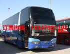 从南昌到温州的汽车132 4708 1198