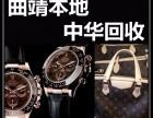 曲靖手表回收 曲靖回收名表名包名首饰中华本地专业回收