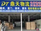鼎天物流 货物包装、仓储、物流、代收货款