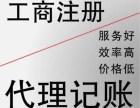 北京公司注册 代理记帐 公司变更 注销 一般人审批