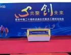 苏州无锡启动道具出租 启动仪式道具 发布会用品 舞台设备出租