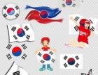 大连有哪里能学韩语 大连韩语学校 大连韩语零基础学习班