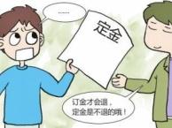 广州买房交了定金后悔了怎么办 能不能退回定金