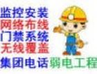 南京汉中门水西门 网络布线 安防监控 无线 程控电话安装维修