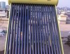 永嘉上塘太阳能热水器维修电话永嘉上塘皇明太阳能售后维修价格