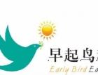 加拿大研究生如何申请,关注早起鸟教育