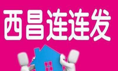 西昌连连发搬家 家具拆装 居民搬家 公司搬迁长短