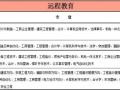 2017秋季远程教育专本科学历 招生启动-红旗教育