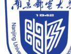 南京邮电大学【签约保障】