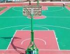 硅PU户外篮球场 羽毛球场 网球场