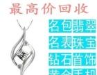 鹰潭较高价回收抵押手机电脑汽车手表包黄金首饰奢侈品