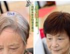 白头发变黑偏方哆来咪发补发女士白头发变黑发的偏方