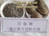 供应萤石球球团粘合剂/万鼎材料/产品规格多