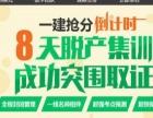2017一级建造师集训班较后5个名额滨州大立教育