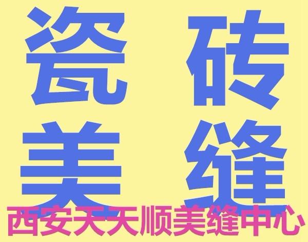 西安曲江保洁公司西安未央保洁公司日常西安保洁正规西安保洁公司