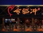 酒吧式烧烤加盟 令狐冲烤鱼加盟+海鲜大咖/烤鱼技术培训学习