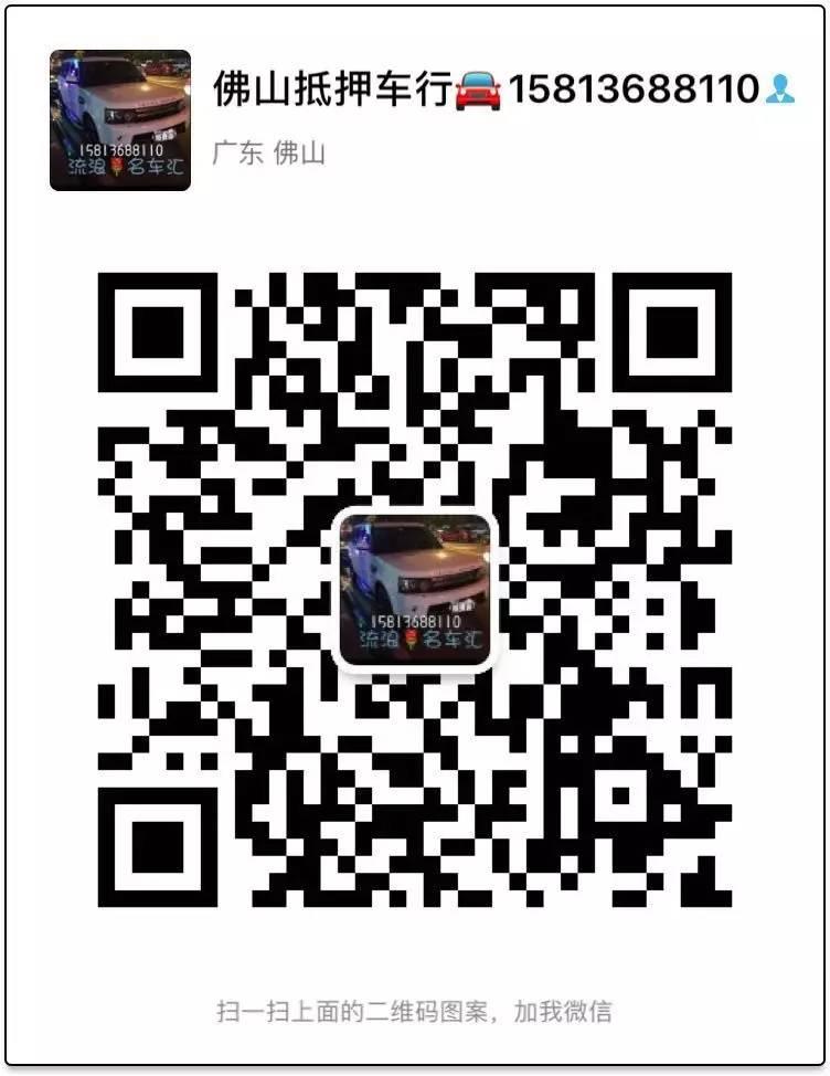 广东佛山市九江镇长期特价民间抵债车专卖店
