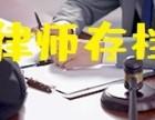 北京放宽外地户籍律师难道会被档案存档绊住吗?