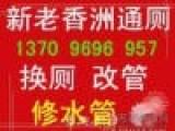 香洲柠溪梅华专业疏通下水道 马桶 厨房 打捞物品项链戒指
