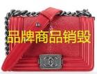 上海哪里好销毁服饰进口品牌服装销毁奢侈品牌包包衣物销毁