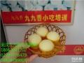 武汉蒸蛋糕加盟不上火的蛋糕培训九九香蒸蛋糕技术