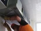 杭州家庭保洁新旧居 专业清洗油烟机空调洗衣机