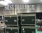 澳门展会展品运输,演出设备报关,临时进出口,ATA