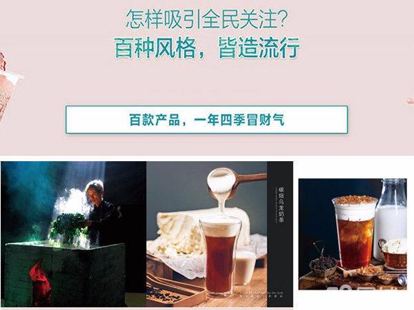 答案奶茶 低成本高收入