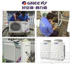 欢迎访问格力空调襄阳网站 售后维修点