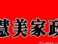 西宁慧美家政服务公司