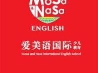 北京房山良乡少儿英语培训学校爱美语英语教育