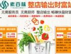 投资选择什么好?深圳素百味自助快餐加盟