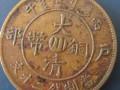 重庆奉节大清钱币的成交价格