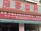 干河 江汉平原农贸大市场 住宅底商 280平方