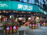 什么是水果新零售 疫情后传统水果店如何转型