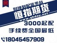 杭州恒指期货配资-3000起配-手续费全网超低价!