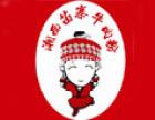 湘西苗寨米粉加盟