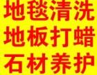 上海清洗公司黄浦区 保洁清洗公司 专业办公楼保洁地毯清洗