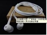 小米耳机红米耳机小米2S 2A耳机 TPE线材 0906白磁6U