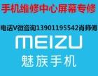 魅族魅蓝手机维修中心屏幕维修店