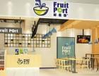 广州鲜榨果汁饮品加盟店,餐饮加盟哪家好