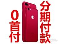 0首付6s,6sp,7,7p苹果专卖店分期包通过正品保障