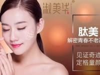 淑美华-2018较新的美容院拓客 留客 锁客项目.