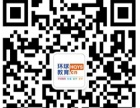 芜湖环球雅思2017第十八届中国雅思托福留学年会