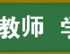 31天教师招聘名师协议特训营,零风险圆梦教师!