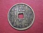 泉州古董鉴定古钱币交易买卖中心