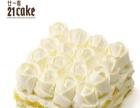 21cake蛋糕 21cake蛋糕诚邀加盟