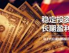 一分钟涨跌交易平台,中国正规的外汇交易平台