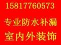 惠州专业防水补漏工程,二十年的防漏经验